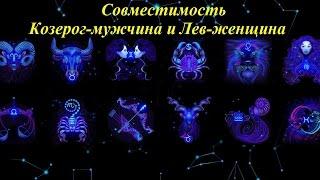 видео Совместимость знака Лев и Козерог