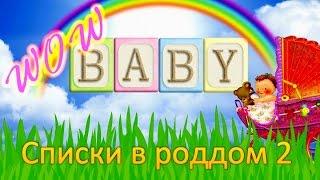 Списки в роддом 2!! Уточнения после родов!!
