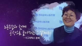 """금속노조 투쟁사업장 """"당신은 나의 희망"""" (2) 정리해…"""