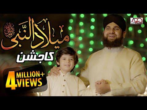 Hafiz Ahmed Raza Qadri New Rabi Ul Awal Naat 2019 - Milad un Nabi ﷺ ka Jashn