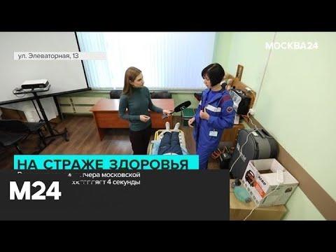 """""""Москва сегодня"""": как работает столичная скорая помощь - Москва 24"""