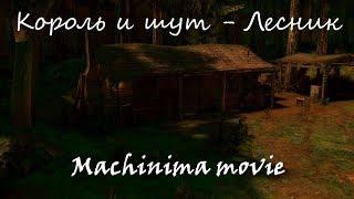 Король и шут - Лесник (The movies machinima)
