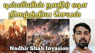 Nadhir Shah Invasion of India   Kohinoor Twist   Big Turning Point   Tamil   Siddhu Mohan