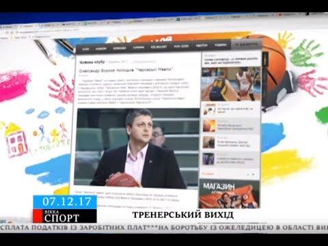ТРК ВіККА: Дублерів «Черкаських Мавп» полишив головний тренер