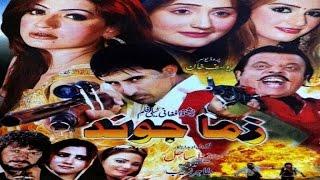Zama Jwend (Afghani Movie) - Jahangir Khan,Swati,Kiran,Sumbal - Pushto Afghani Telefilm 2015