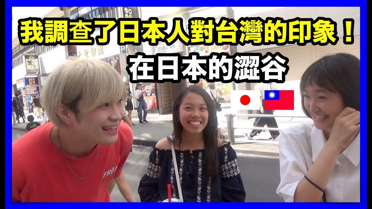 【街訪】日本人對臺灣的印象!在日本的澀谷 /【外國人看臺灣 ...