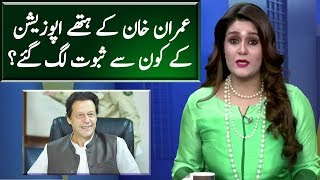 Imran Khan Proof Against Opposition | Seedhi Baat | 22 October 2018
