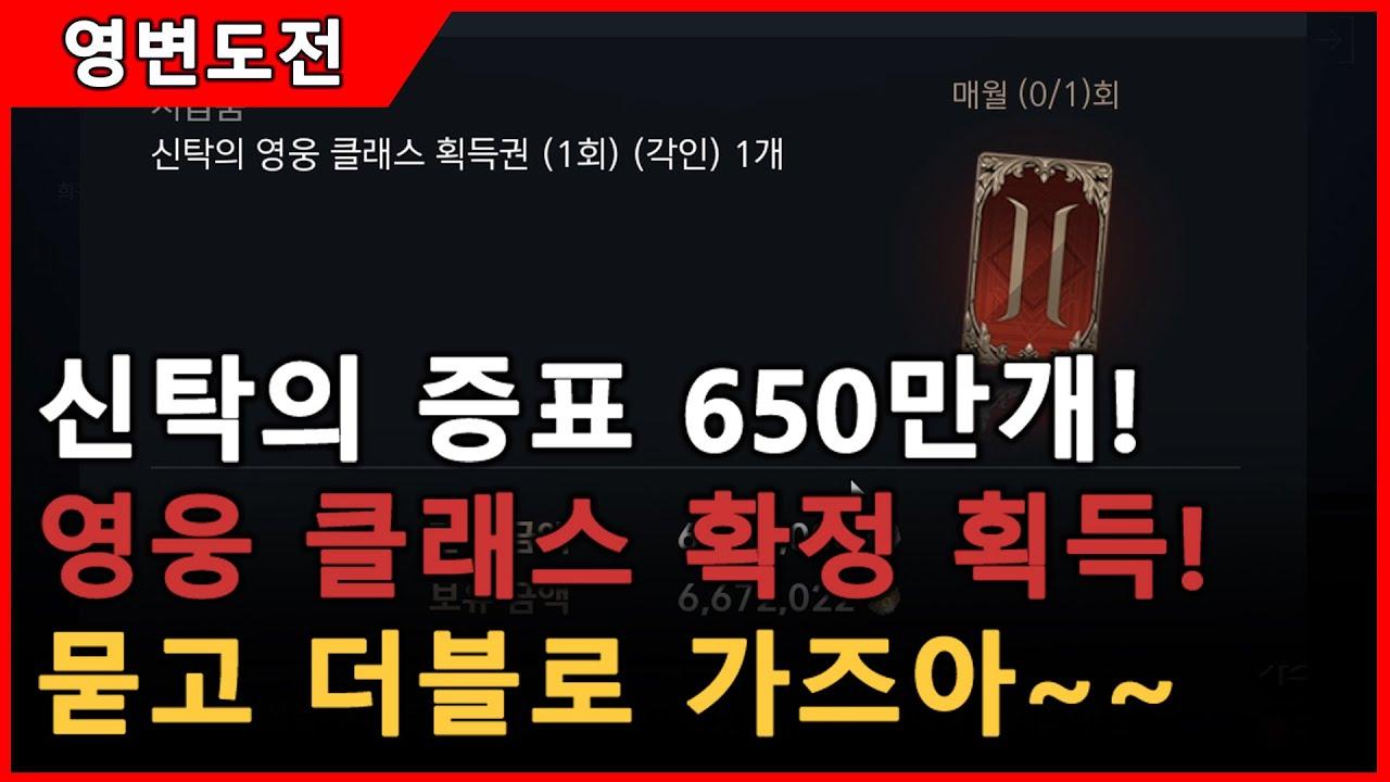 [리니지2M] 신탁의 증표 650만개로 영웅 클랙스 획득! 天堂2m リネージュlineage