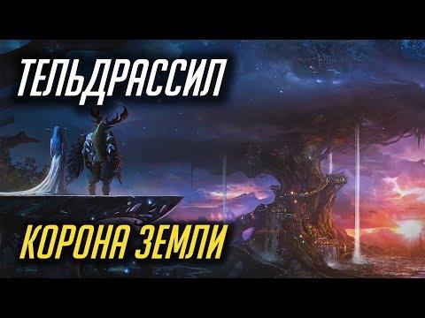 ИСТОРИЯ ТЕЛЬДРАССИЛА [WORLD OF WARCRAFT]