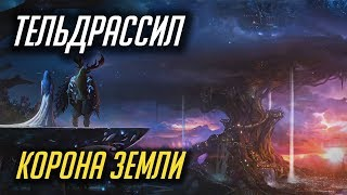 ИСТОРИЯ ТЕЛЬДРАССИЛА [WORLD OF WARCRAFT]