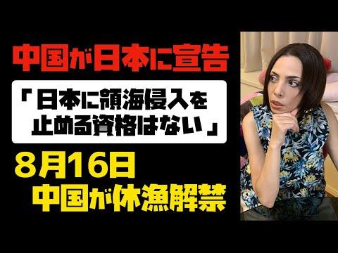 2020/08/05 【中国が日本に宣告】「日本に領海侵入を止める資格はない」8月16日中国が休漁解禁!