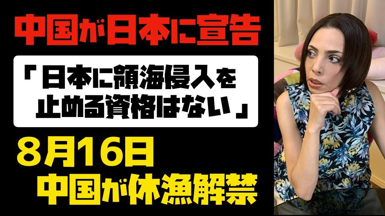 【中国が日本に宣告】「日本に領海侵入を止める資格はない」8月16日中国が休漁解禁!