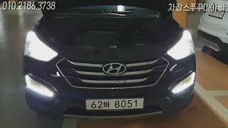 싼타페DM 중고차매매 강서구중고차 강서중고차 중고차판매