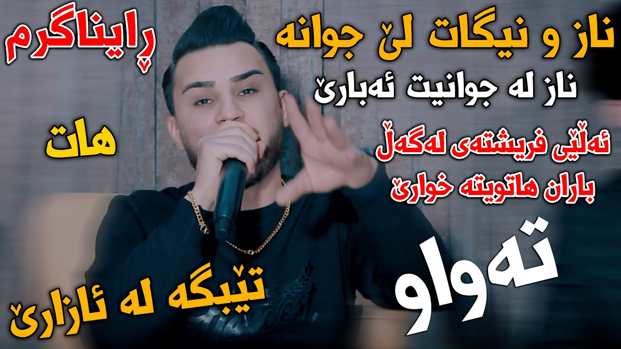 Ozhin Nawzad (Naz W Negat Le Jwana) Danishtni Garmyan Ali Garmyani - Track 2 - ARO