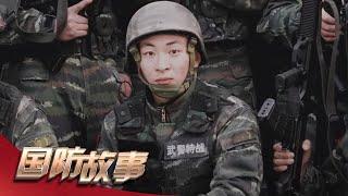 从地震灾区少年到武警特战队员 探寻狙击手朱阳飞的成长之路 「国防故事」| 军迷天下 - YouTube
