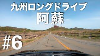 九州ロングドライブ#6 - S660で阿蘇を走りまくれ!【草千里/やまなみハイウェイ】