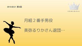 月組 美弥るりかさん退団発表 【第3回 夫婦deタカラヅカ】