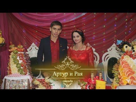 свадьба Артура и Раи (г.Поворино 2017)