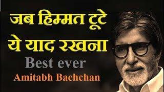 koshish karne walon ki haar nahi hoti by dr amit maheshwari