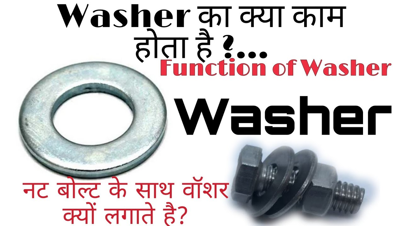 Download Washer | Nut bolt Washer | Function of Washer | नट बोल्ट के साथ वॉशर क्यू लगाते है