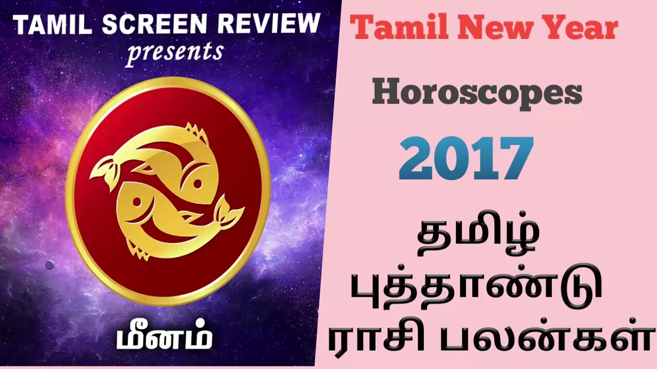 4a17469a6 Meenam (Pisces) Tamil New Year 2017 Yearly Predictions | 2017 Tamil New Year  Horoscope l #TSR