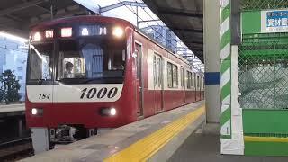 [1177F]京急線1000形 京急川崎発車
