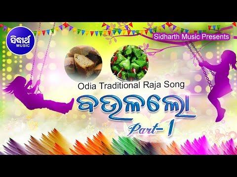 SUPERHIT RAJA SONG BAULALO | Sumitra Mohapatra | Sarthak Music | Sidharth TV