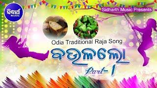 SUPERHIT RAJA SONG BAULALO | Sumitra Mohapatra |  Sidharth TV