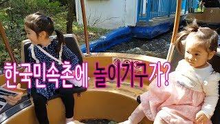 아이들이 놀이기구 탈 수 있는 한국민속촌 놀이마을 / …