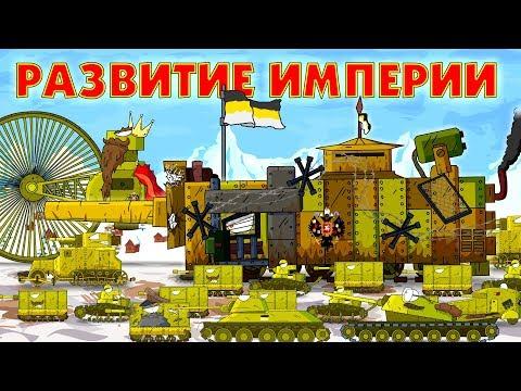 Развитие Империи - Мультики про танки