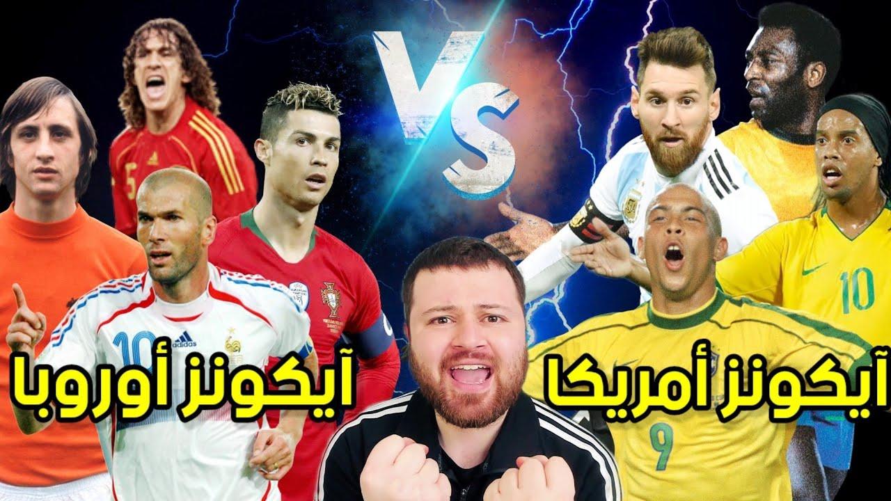 تحدي آيكونز أوروبا ضد أمريكا الجنوبية في كارير مود 😱 فيفا 21 FIFA
