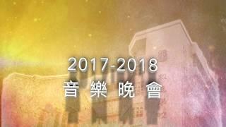 音樂晚會 2017-2018