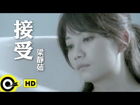 梁靜茹 Fish Leong【接受 Acceptance】Official Music Video