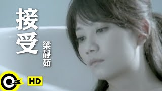 梁靜茹 Fish Leong【接受 Acceptance】Official Music Video thumbnail
