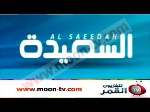 تردد قناة السعيدة Alsaeedah على النايل سات Youtube