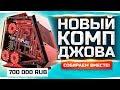 НОВЫЙ КОМП ДЖОВА ● Подбираем Мощный Игровой ПК за 700.000 RUB!