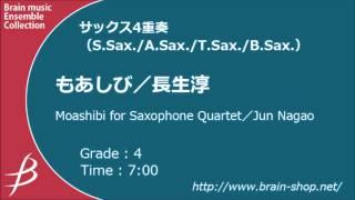 [サクソフォーン4重奏] もあしび/長生淳 [Saxophone Quartet] Moashibi...
