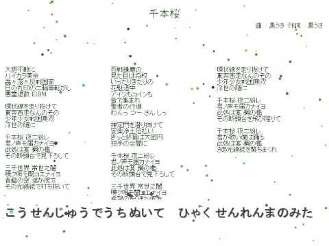 桜 歌詞 千本 「千本桜」の歌詞の意味が分かりません