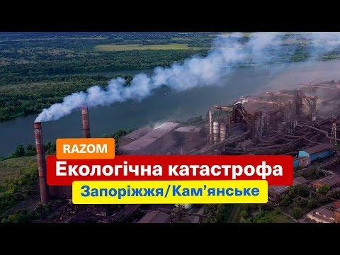 RAZOM - Экологічна