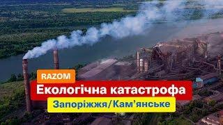 RAZOM - Экологічна катастрофа Запоріжжя / Кам'янське.