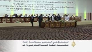 دارفور تحتفل باكتمال تنفيذ وثيقة الدوحة للسلام