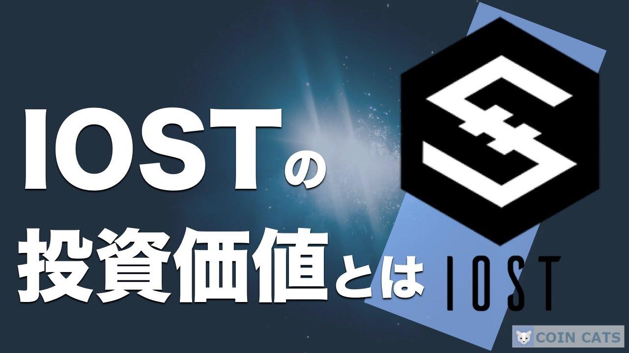 Iost 仮想 通貨