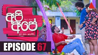 Api Ape | අපි අපේ | Episode 67 | Sirasa TV Thumbnail