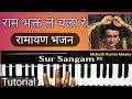 Ram Bhakt Le Chala Re Ram Ki Nishani I Ramyan Bhajan I Ram Bhajan I Harmonium