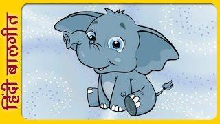 Hindi Rhymes for Children - हाती राजा (Haathi Raja) - Hindi Balgeet