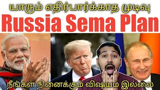 Russia Sema Plan | யாரும் எதிர்பார்க்காத முடிவு | Tamil | Siddhu Mohan