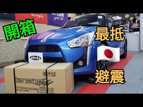開箱:日本最抵避震 Tanabe X KYB comfort R