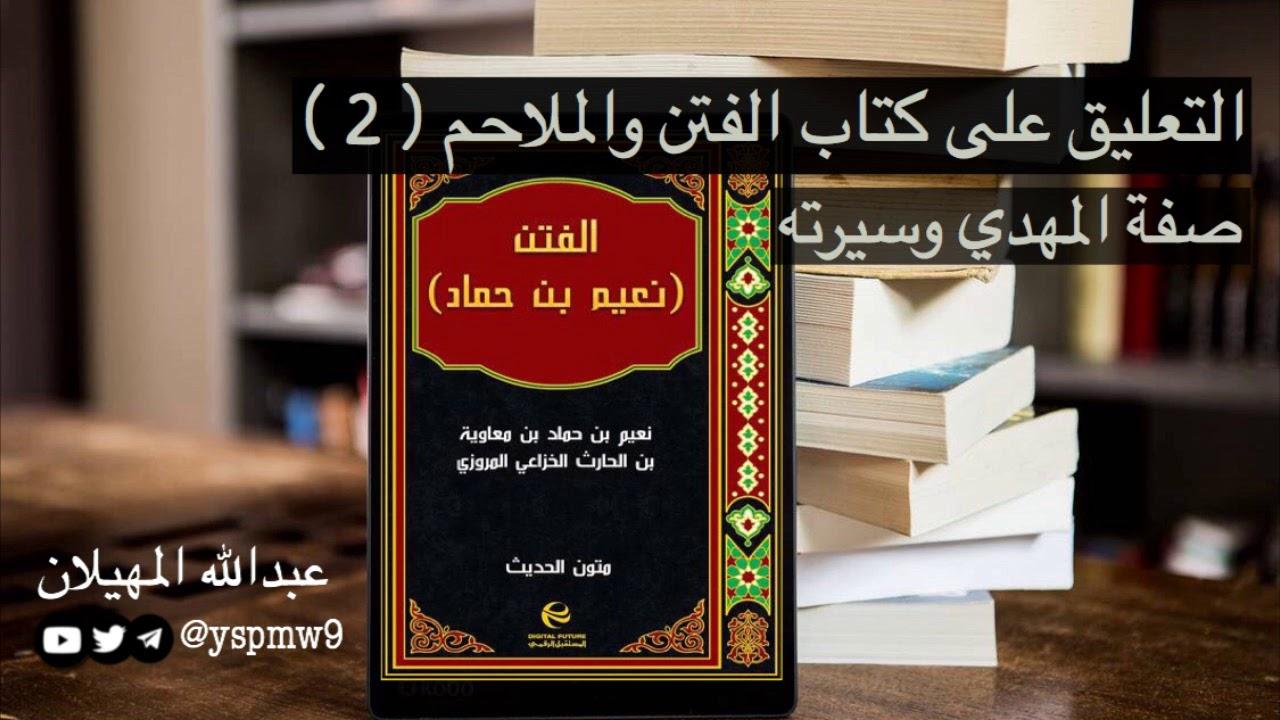 التعليق على كتاب (الفتن) لنُعيم بن حماد - صفة المهدي وسيرته - الشيخ عبد الله المهيلان