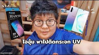 เอา Galaxy Note10+ ไปติดกระจก UV จาก FOCUS | รอดไม่รอด!?