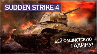 Где мы, там победа! ● Sudden Strike 4